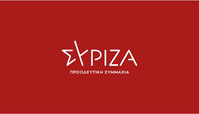 Ανακοίνωση του ΣΥΡΙΖΑ για την επίσκεψη Μητσοτάκη στα Ιωάννινα