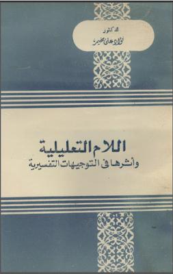 اللام التعليلية وأثرها في التوجيهات التفسيرية - فؤاد علي مخيمر