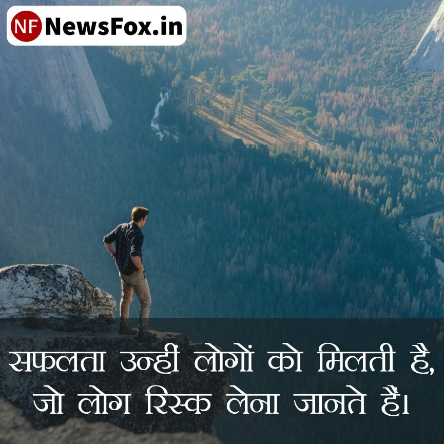 Motivational Status in Hindi 2021 NewsFox.in