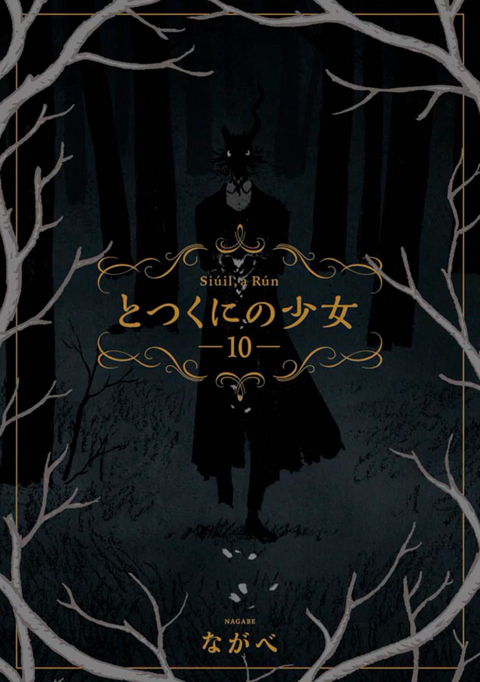 La pequeña forastera: Siúil a Rún (Totsukuni no Shoujo: Siúil a Rún) manga - Nagabe)