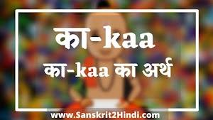 ᐈका-kaa का हिंदी अर्थ ✅ |का-kaa Meaning in Sanskrit|का-kaa Meaning in Hindi | का-kaa Meaning in English|का-kaa का हिंदी अर्थ
