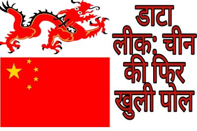 China corona data leak