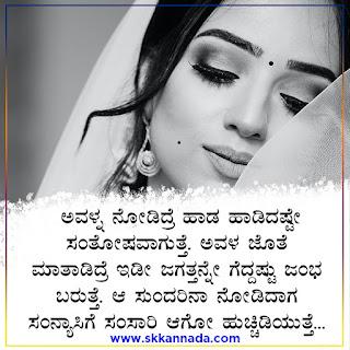 Romantic Kavanagalu on Woman Beauty