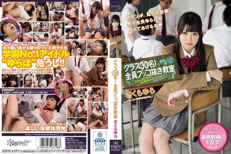 Một mình cô sinh Yura Sakura chấp cả lớp học thay phiên nhau mà chịch [KAWD-688 Yura Sakura]