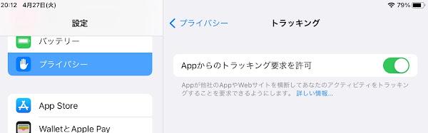 iOS / iPadOS 14.5 トラッキング許可