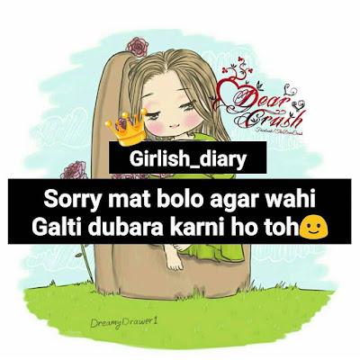 Sorry Mat Bolo Agar Wahi Galti Dubara Karni Ho Toh