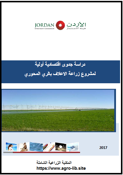 كتاب : دراسة جدوى اقتصادية اولية لمشروع زراعة الأعلاف بالري المحوري