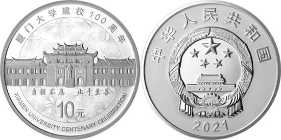 China 10 yuan 2021 - Centenary of Xiamen University