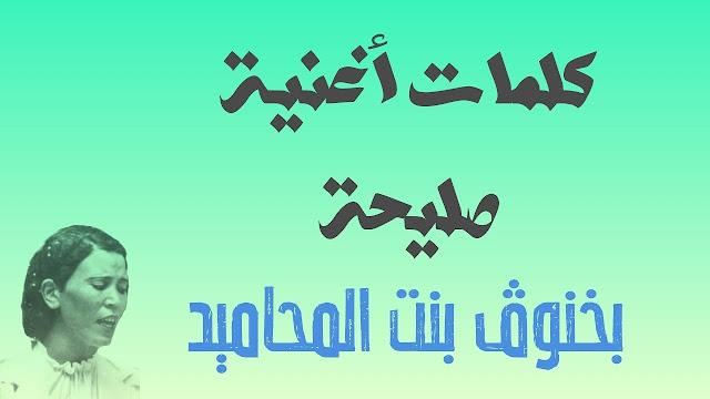 كلمات أغنية بخنوق بنت المحاميد