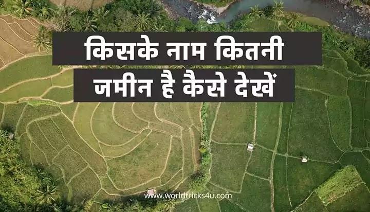 किसके नाम कितनी जमीन है कैसे देखें ,जमीन किसके नाम पर है कैसे पता करें मोबाइल से