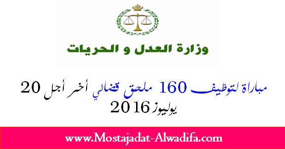 وزارة العدل والحريات مباراة لتوظيف 160 ملحق قضائي أخر أجل 20 يوليوز 2016