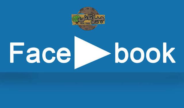 كيفية تحميل فيديو من الفيس بوك بكل سهوله وبعدة طرق - Download Facebook videos