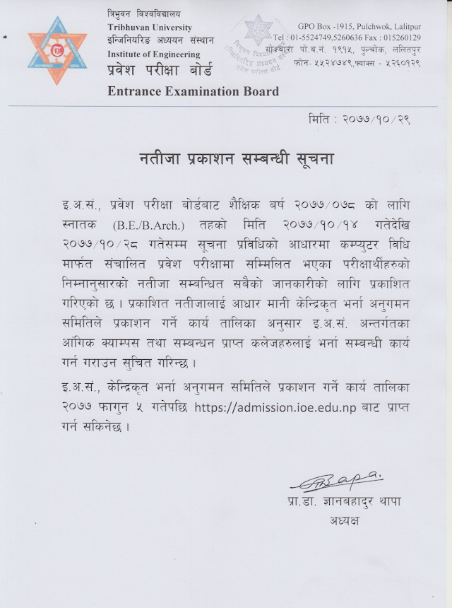 IOE Entrance Exam 2077 Result - Published