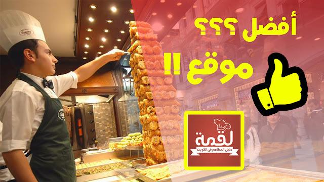 تعرف عن أفضل موقع للحصول معلومات ورقم هاتف ومكان أي مطعم في الكويت