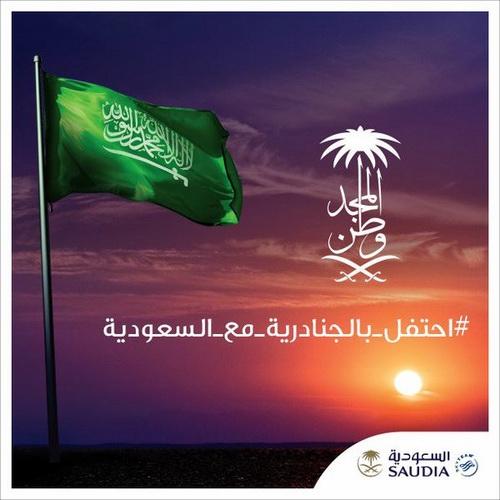الرمز الترويجي للخطوط السعودية