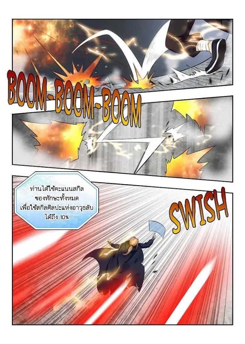 Strongest Anti M.E.T.A. - หน้า 14