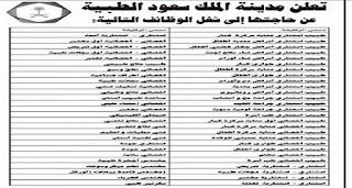 مدينة الملك سعود الطبية تعلن عن وظائف طبية وفنية وإدارية