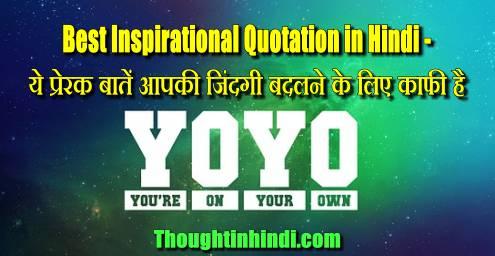 Best Inspirational Quotation in Hindi - ये प्रेरक बातें आपकी जिंदगी बदलने के लिए काफी है