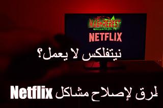 نيتفلكس لا يعمل؟ طرق لإصلاح مشاكل Netflix