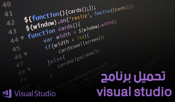 برنامج فيجوال بيسك microsoft visual studio 2020