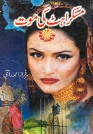 best urdu novels, free urdu novels, Novels, Sarfraz Ahmad Rahi, Story, Urdu, Urdu Afsaany, Urdu novels,