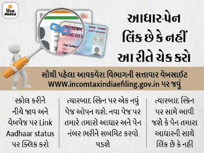 Aadhaar Link With Pan Easily At Your Home