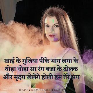 Happy Holi Shayari and SMS