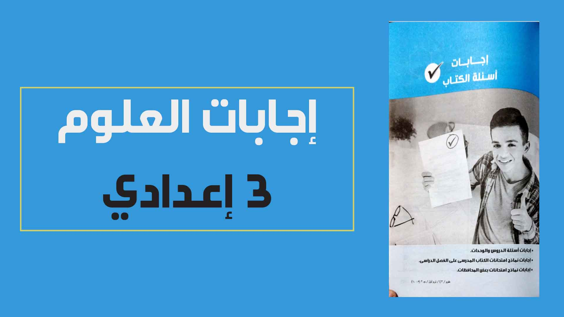 اجابات كتاب الامتحان علوم pdf للصف الثالث الاعدادى الترم الأول 2022