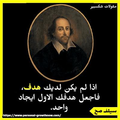 مقولات شكسبير عن الحياة