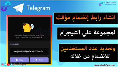 Create Limited Invite Links for groups and channels on Telegram