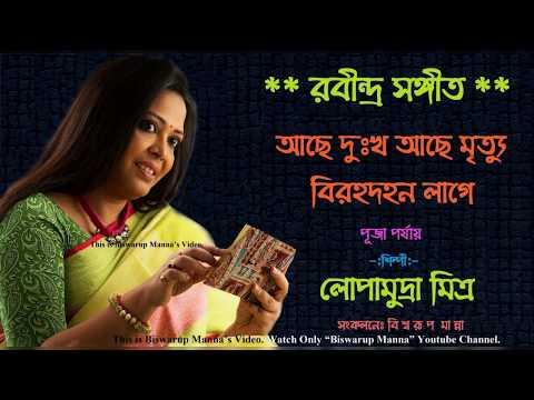 Rabindra Sangeet - Achhe Dukkho Achhe Mrityu Lyrics | Lopamudra Mitra