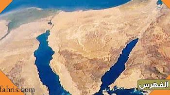 حقيقة مكان غرق فرعون وجنوده بالتفصيل