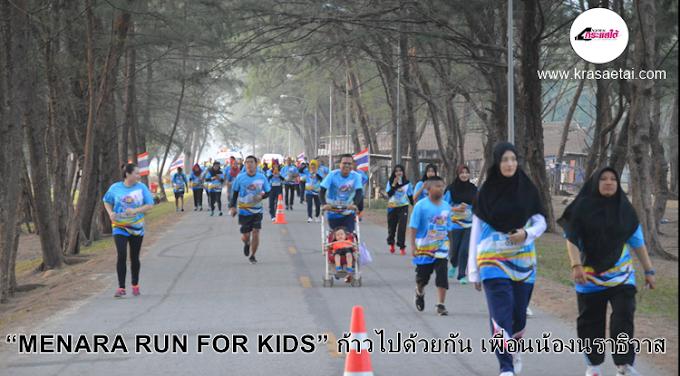 """ไม่ทอดทิ้งเด็กกำพร้าและผู้ด้อยโอกาส จัดกิจกรรมเดิน-วิ่ง การกุศลเพื่อเด็กกำพร้า และด้อยโอกาส ครั้งที่ 2  """"MENARA RUN FOR KIDS"""" ก้าวไปด้วยกัน เพื่อนน้องนราธิวาส(คลิป)"""