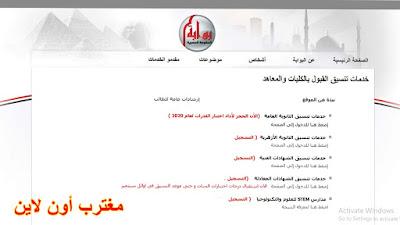 رابط موقع تنسيق الجامعات tansik.egypt.gov 2020 وموعد تنسيق الجامعات 2020