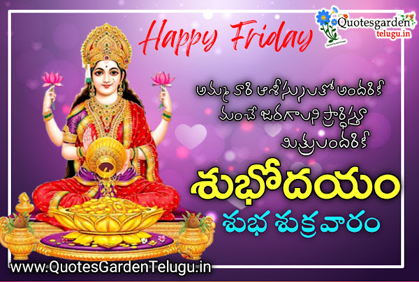 happy-Friday-quotes-wishes-in-Telugu