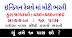 Indian Railway Recruitment 2021 : 10th pass only