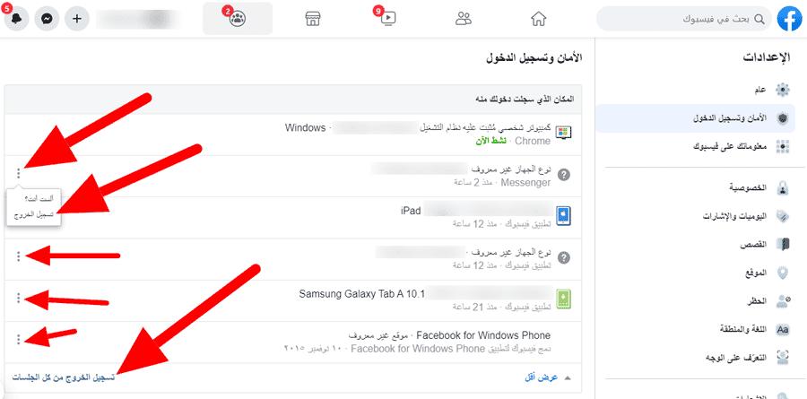 تسجيل الخروج من ماسنجر عبر موقع فيسبوك أو عبر الكمبيوتر