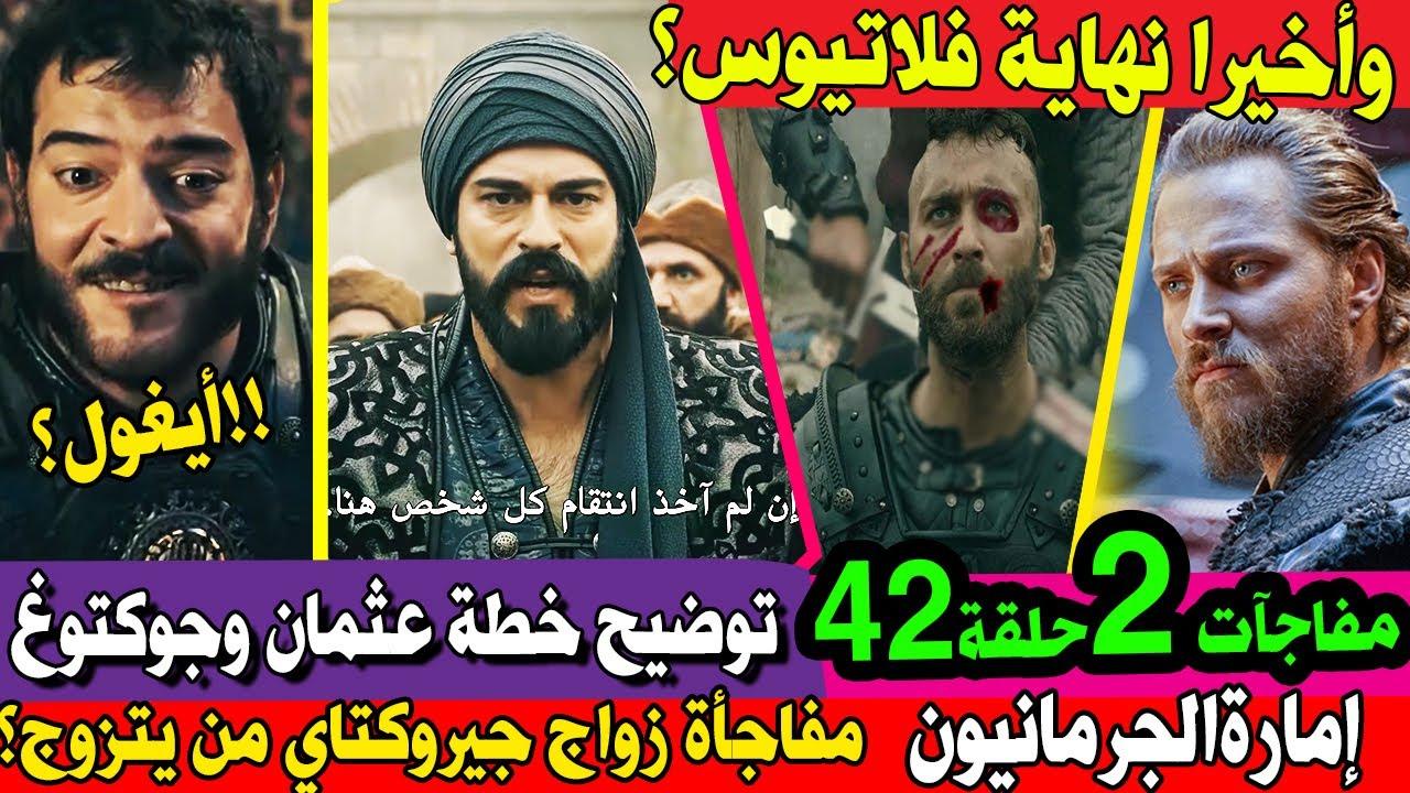 مسلسل المؤسس عثمان 42 إعلان 1 الجزء الثاني