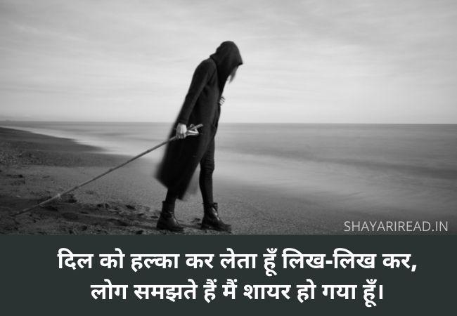 Hindi Shayari Dard