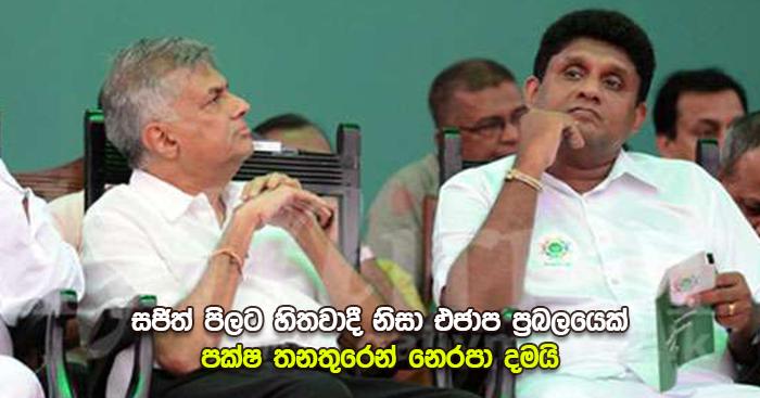 https://www.gossiplanka.com/2019/09/Party-leader-reveals-Sajith-intentions.html