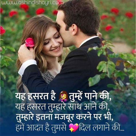 Best (12+) Love Quotes in Hindi For Girlfriend / Boyfriend