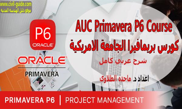 كورس ادارة المشاريع بريمافيرا مقدم مجانا علي اليوتيوب من الجامعه الامريكية 2020 شرح عربي د: ماجدة الطلاوي| AUC Primavera P6 Course project management