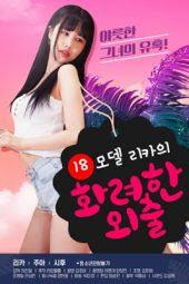 18 Year Old Model Rika's Fancy Walk (2020)