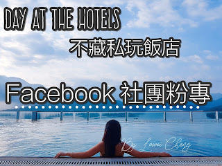 https://www.facebook.com/Day-at-The-Hotels-%E4%B8%8D%E8%97%8F%E7%A7%81%E7%8E%A9%E9%A3%AF%E5%BA%97-226657901409669/