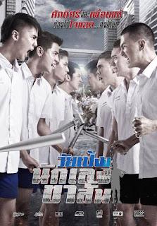 Dangerous Boys (2014)