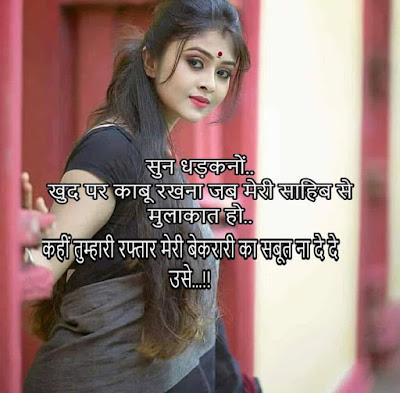 saree wali shayari