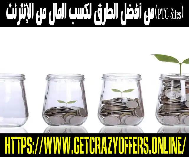 كيفية ربح المال من الانترنت فى مصر,تجربتي في ربح المال من الانترنت,ربح المال من النت,ربح المال من الانترنت عن طريق الهاتف,طرق ربح المال من الانترنت,ربح الاموال عبر الانترنت,صفحة ربح المال من الانترنت,شركات ربح المال من الانترنت,شركات ربح المال من الانترنت ptc,ربح المال من الانترنت بطريقة سهلة,ربح المال من الانترنت بكل سهولة,سلسلة ربح المال من الانترنت,دورة ربح المال من الانترنت,ربح المال من خلال الانترنت