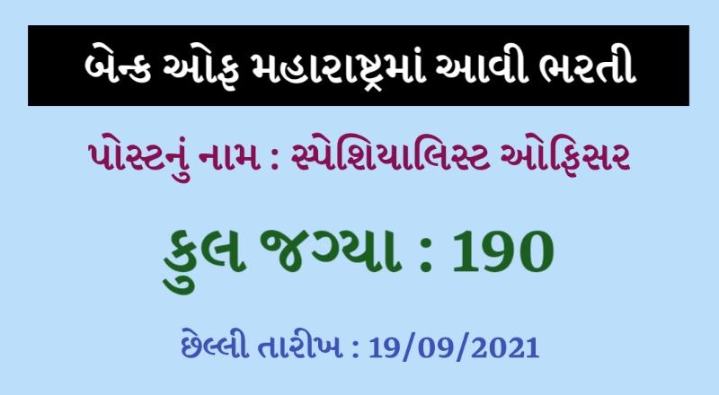Bank of Maharashtra Specialist Officer Recruitment 2021 | Bank of Maharashtra Recruitment 2021 | Bank Recruitment 2021