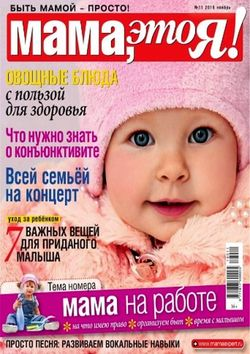 Читать онлайн журнал<br>