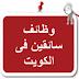 وظائف الكويت: مطلوب سائق سيارة خاصة في مدينة الكويت